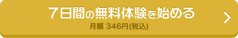 プレミアムサービス14日間無料でお試し月額346円(税込)