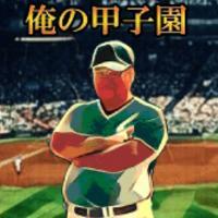 栃木 県 高校 野球 掲示板