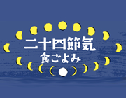 春分(しゅんぶん)(3月20日)
