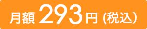 月額267円(税別)
