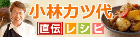 小林カツ代直伝レシピ