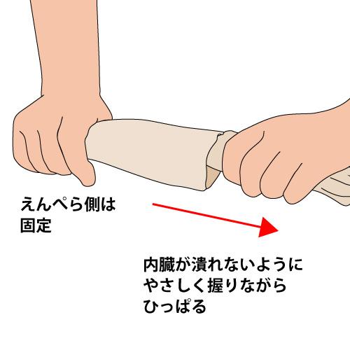 えんぺらと目の部分をもち、目の方を水平にひっぱる。抜けなければ胴の中に指を入れてくっついている部分を剥がす。