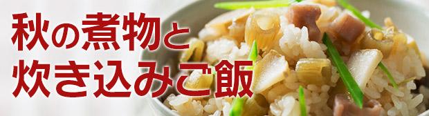 秋の煮物と炊き込みご飯
