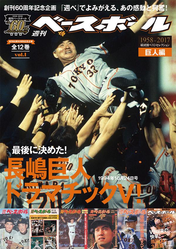 週刊ベースボール60周年企画 巨人編