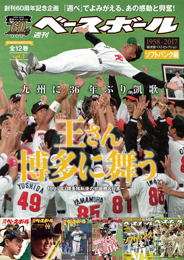週刊ベースボール60周年企画 ソフトバンク編