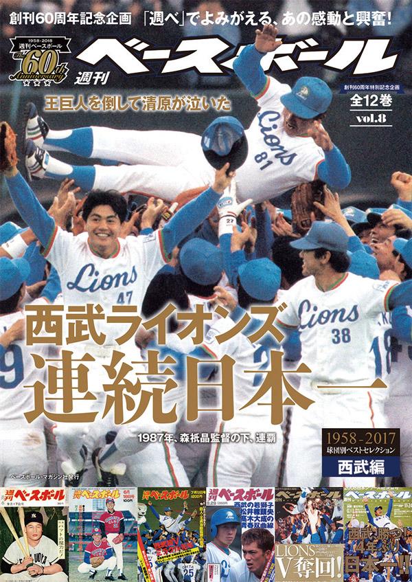 週刊ベースボール60周年企画 西武編