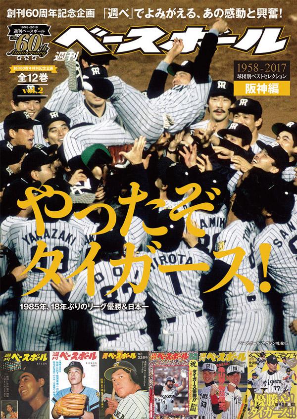 週刊ベースボール60周年企画 阪神編