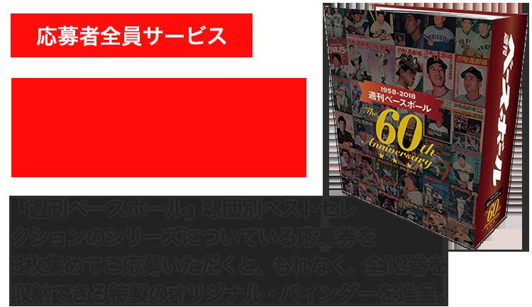 週刊ベースボール60周年企画「オリジナルバインダー」プレゼント