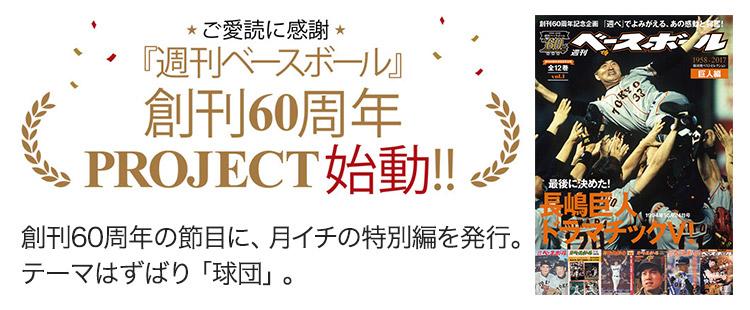 週刊ベースボール60周年PROJECT 12球団のベストセレクション