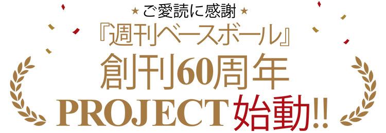 週刊ベースボール60周年記念企画プレゼントキャンペーン