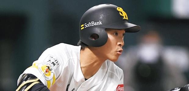 柳町達 福岡ソフトバンクホークス 外野手