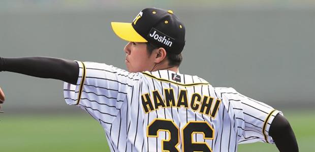 浜地真澄 阪神タイガース 投手