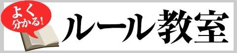 よく分かる!ルール教室 / 元日本野球規則委員 千葉功