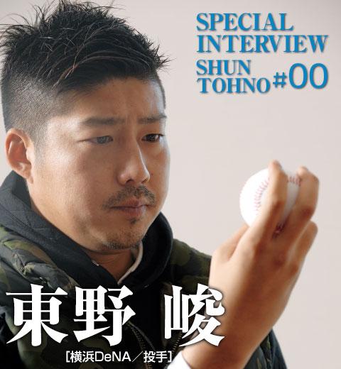 DeNA 東野峻「ドキドキだったトライアウトまでの10日間」