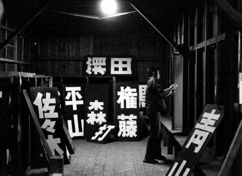 消えた9球場の思い出〜忘れじの激闘の舞台〜