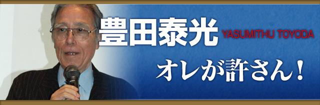 豊田泰光のオレが許さん!
