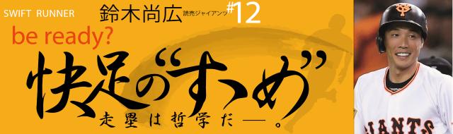 巨人・鈴木尚広のコラム