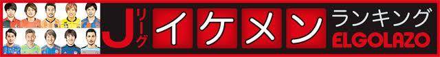 Jリーグイケメンランキング 速報!サッカーEG