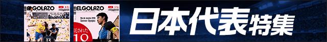 日本代表 速報!サッカーEG