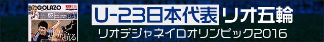 U-23サッカー日本代表 リオ五輪予選
